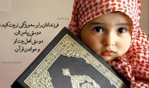 نکات کلیدی در تربیت دینی فرزند