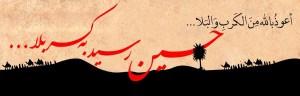 اتفاقات روز دوم محرم الحرام سال ۶۱ هجری قمری