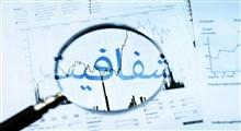 معیارها و شاخصهای نظارت بر حکومت