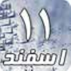 11 اسفند 1387 / 3 ربیع الاول 1430 / 1 مارس 2009