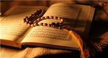 روابط جنسی بین زن و مرد در قرآن
