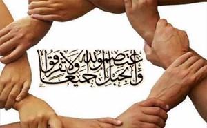 دعوت به سوی اتحاد
