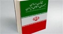 پیش فرضهای فلسفی قانون اساسی جمهوری اسلامی ایران (قسمت دوم)