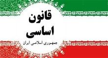 پیش فرضهای فلسفی قانون اساسی جمهوری اسلامی ایران (قسمت اول)