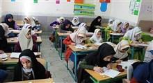 تعلیم و تربیت در قوانین اساسی کشورها
