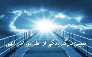 تبیین برگزیدگی از طریق امر الهی
