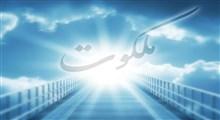 واژهی ملکوت در قرآن