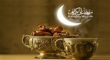 سنت انفاق در ماه مبارک رمضان