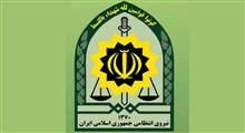 نظارت و رسیدگی انتظامی به تخلفات کارکنان دولتی