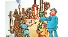 طبقات جدید در جامعه صنعتی (قسمت دوم)