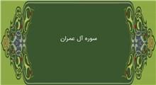 فضائل و برکات سوره آل عمران