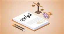 ضمانت اجرای قدرت قانونی مقررات