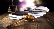 عرف و احکام قضایی (قسمت دوم)