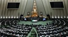 عدم مسئولیت دولت در اقدامات پارلمانی