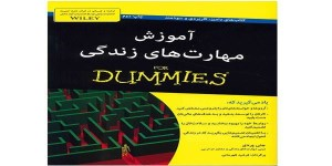 معرفی کتاب «آموزش مهارتهای زندگی»
