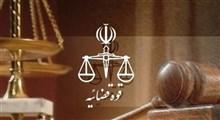 مسئولیت دولت در اقدامات قضایی