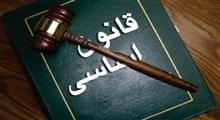 دوگانگی مشروعیت در نظام اسلامی