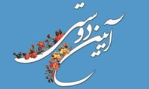 آیین دوستی و همنشینی در سبک زندگی رضوی