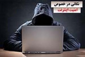 نکاتی در خصوص امنیت اینترنت