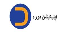 آشنایی با برنامه Doreh