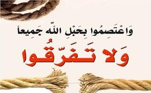 حبل الله در قرآن و روایات