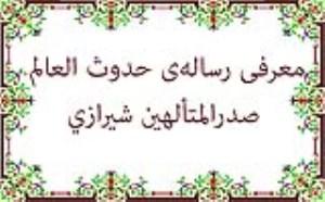 معرفی رسالهی حدوث العالم صدرالمتألهین شیرازی