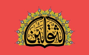 حدیث ثَقَلین؛ حدیث صحیح نزد علمای همهی مذاهب اسلام