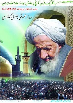 سالشمار زندگی محمد تقی بهلول