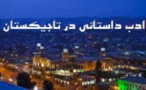 ادب داستانی در تاجیکستان