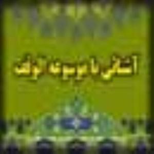 آشنايي با موسوعة الوقف في الفقه الاسلامي