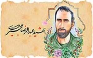 وصیتنامه شهید مدافع حرم عبدالرضا مجیری