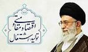 شعار سال ۹۶، هشدار جدی رهبر انقلاب به دولت!
