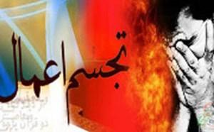 تجسم اعمال در قرآن