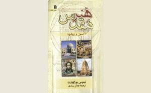تأثیر زبان عربی بر هنرهای بصری اسلامی