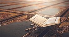 بازپژوهی مناسبات قرآن و علم در اندیشه اسلامی