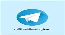 هرآنچه راجع حذف اکانت تلگرام باید بدانیم