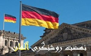 نهضت روشنگری آلمان
