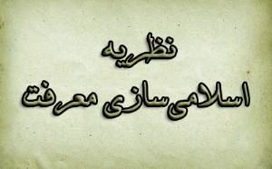 نظریه اسلامیسازی معرفت