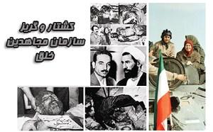 کشتار و گریز سازمان مجاهدین خلق