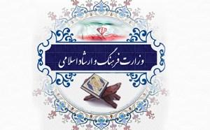 وزارت فرهنگ و فرهنگ قرآن