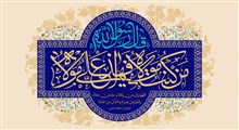 عید غدیر خم؛ عهد معهود و میثاق مأخوذ