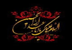 آیا عزاداری امام حسین(ع) بدعت است؟
