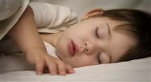 از چه سنی کودک دیگر نبایستی کنار والدین خود بخوابد؟