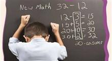 اختلال یادگیری ریاضی و درمان آن