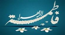 بارزترین ویژگی های سبک زندگی حضرت زهرا(سلام اله علیه)