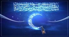 ماه رمضان فرصتی برای تقویت بهداشت معنوی