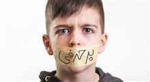 راهکارهایی برای برخورد با پرحرفی کودکان