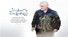 اصول کار جهادی در سلوک سردار سلیمانی