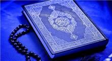بررسی معانی ایمان در قرآن و روایات
