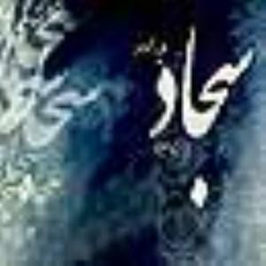 چهارمين امام شيعيان